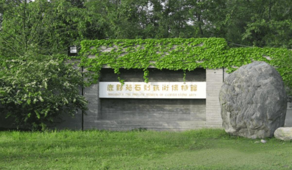 郫县鹿野苑拓展训练基地